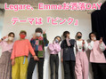 レガーレ(Legare)Legare、Emmaのドレスコード!テーマは『ピンク』