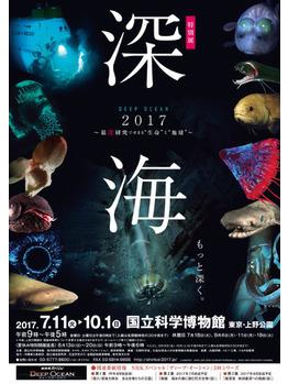 深海2017_20170817_1