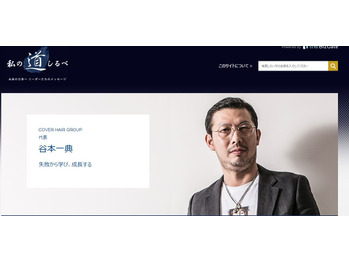 【メディア情報】代表谷本が、日経新聞
