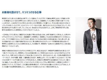 """代表谷本が、日経新聞""""私の道しるべ""""に掲載されました_20181101_2"""