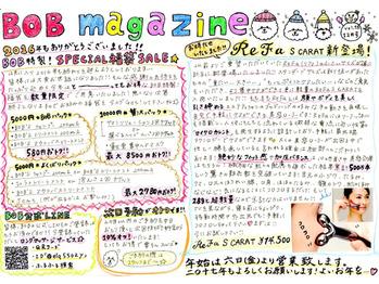 2016ラスト!!ボブマガ(^○^)_20161208_1