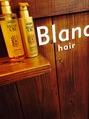 冬の髪対策! blancで使用しているオイルシャンプー!