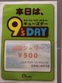 今日はQ'sDay!!!!