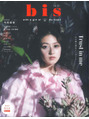 oguma hair /bis9月号に掲載頂きました。