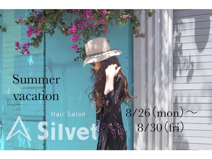 夏季休暇のお知らせ_20190822_1