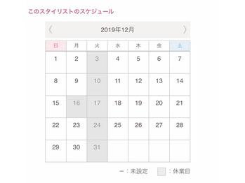 12月のお休み_20191201_1