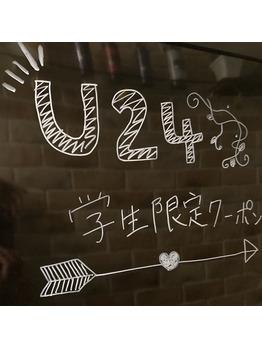 新生活応援キャンペーン☆【学生限定クーポン】_20210411_1