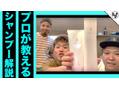 本日のYouTube