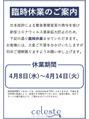 【緊急事態宣言に伴う臨時休業のお知らせ】