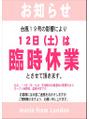 ☆台風の影響による12日臨時休業☆