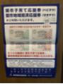 関市応援券・関市地域経済応援券ご利用のお知らせ!
