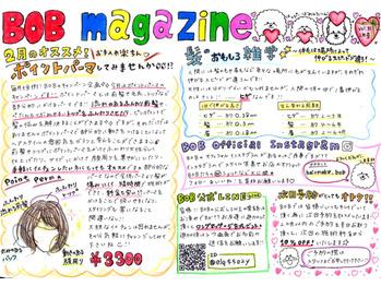 【SAKI°*.】2月のボブマガ【BOB関内】_20180131_1