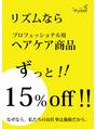 プロヘアケア商品 エブリデイ 15%OFF!!