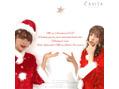 カシータ(CASITA)メリークリスマス!