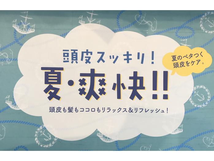 頭皮スッキリ☆ヘッドスパ_20190527_1