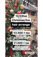 Christmas Eve★hair arrange