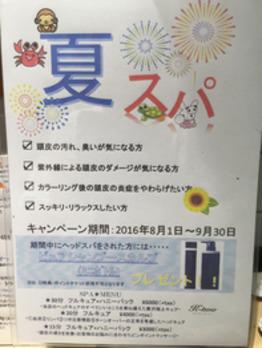 9月キャンペーンのお知らせ!!_20160831_1