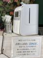 今話題のコロナ対策 次亜塩素酸水空気清浄器 導入!
