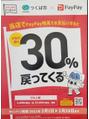 peypeyがお得!!30%ポイント還元!!