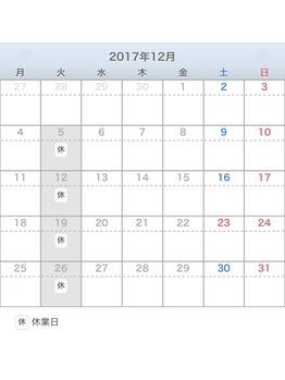 【櫻井】12月のご予約はお早めに【関内 伊勢佐木町】_20171130_1
