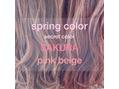 secret color 春カラー