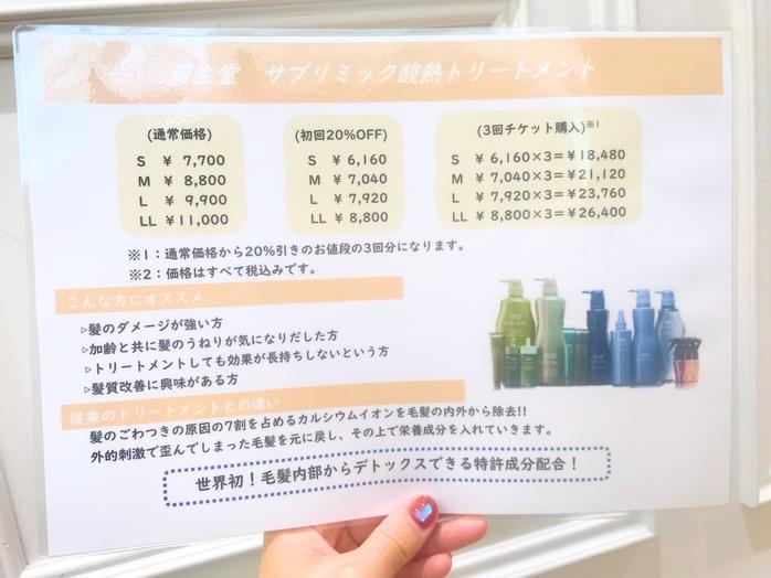 酸熱トリートメントキャンペーン☆9~10月の期間限定_20210825_1