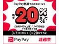 PayPayキャンペーン!