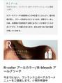 【R-カラー】のクーポン追加のお知らせ☆