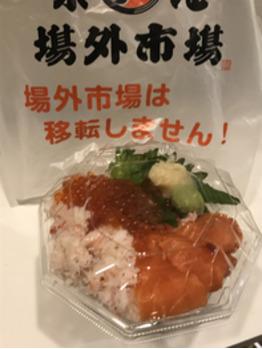 海鮮丼【B-united 銀座 東銀座 豊洲】<理容室>