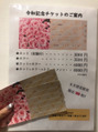 ★令和チケットのお知らせ★