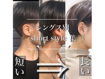 ショートスタイル/大人ショート/骨格補正カット_20201005_1