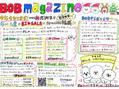 【中居林】今月のボブマガ(BOB管内)