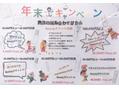 ユイマァルオアシス(YUIMARL OASIS)年末恒例メーカー協賛キャンペーン☆★☆