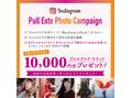 11月も開催♪プルエクステ付けて1万円GETのチャンス☆