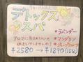 ☆10月限定デトックススパ☆