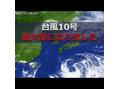 台風に注意!