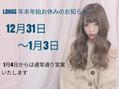 【草加LOHAS 】年末年始のお知らせ!!