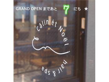 オープンまであと7日★西村_20200204_1