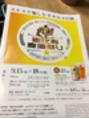恵比寿麦酒祭り