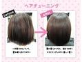髪質改善!チューニング。