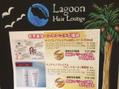 lagoonの初売り福袋!!