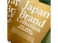 「JAPAN Brand Collection 」に掲載されました