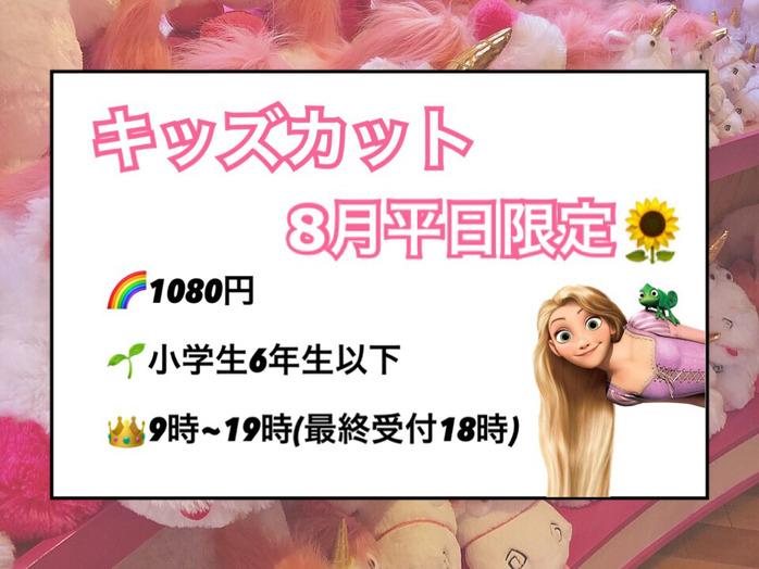大好評!夏休み企画!キッズカット!☆☆橋爪_20190806_1