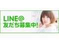 ≪お得情報≫LINE@お友達追加で特別価格に?!