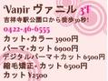 Vanir【ヴァニル】 の吉祥寺美容院クーポン