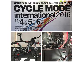 サイクルモード2016_20161112_1
