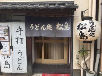 裏にある【うどん処松島】_20180415_3