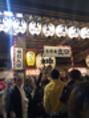 十日恵比須行って来ました!