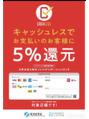 キャッシュレス消費者5%還元対象店