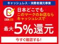 5%還元!